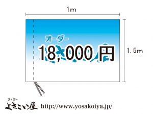 1m×1.5n旗筒縫い加工 価格18,000円