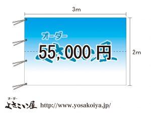 2m×3m旗ハトメ加工 価格55,000円
