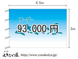 3m×4.5n旗ハトメ加工 価格93,000円