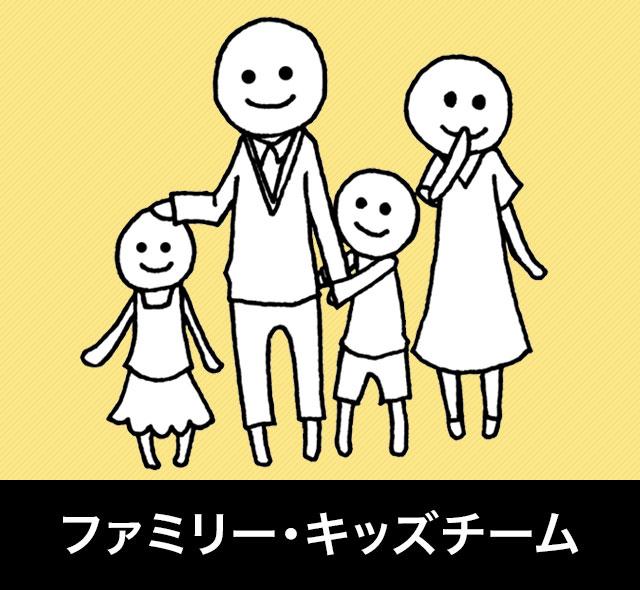 【ファミリーチーム・キッズチーム】