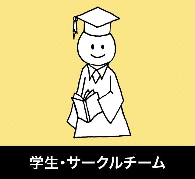 【学生・サークルチーム】