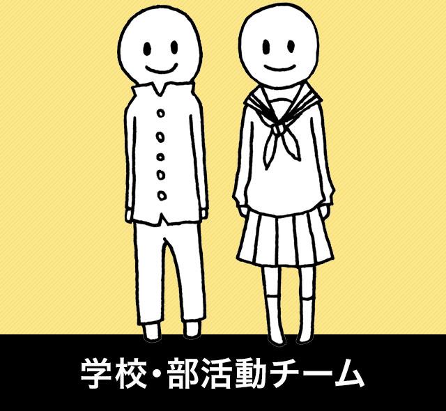 【学校・部活動チーム】