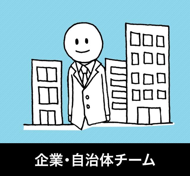 【企業・自治体チーム】