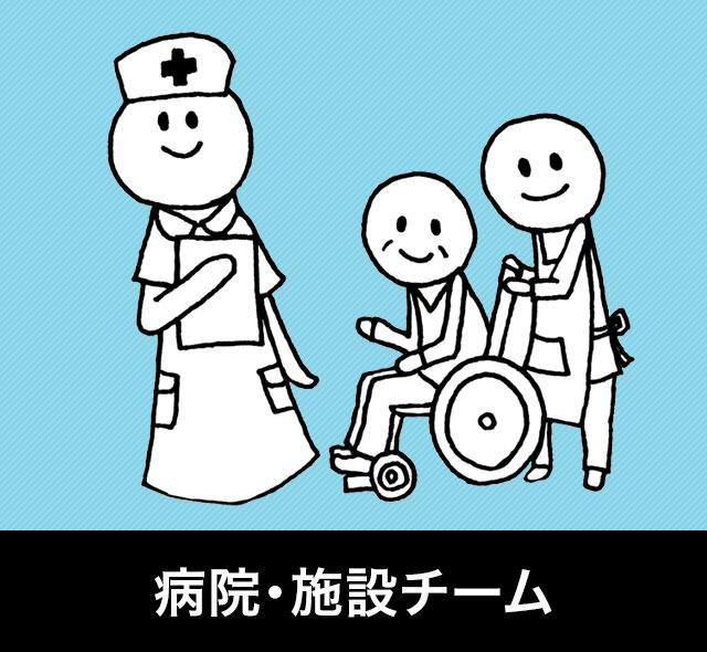 【病院・施設チーム】