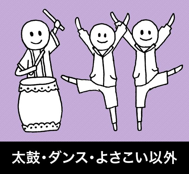 【太鼓・ダンス・よさこい以外】