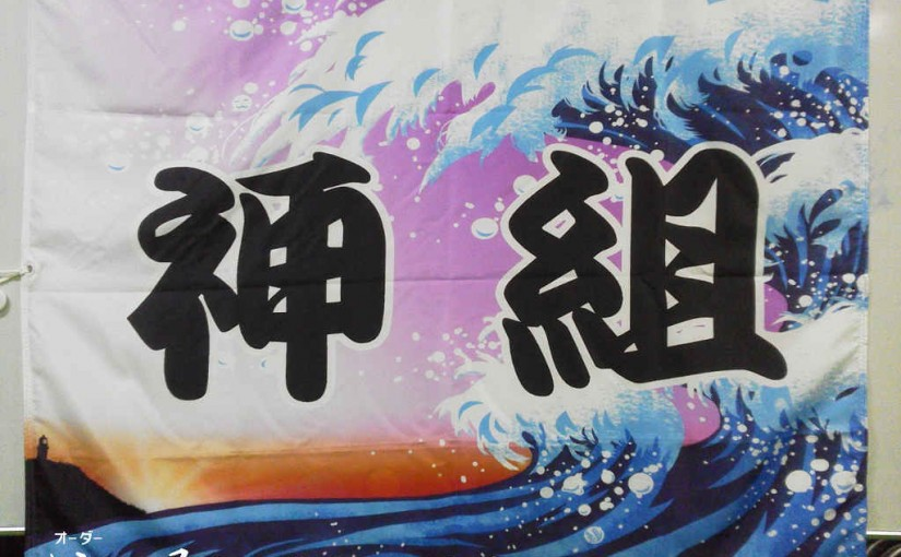 shinkamiko_ohayashi_6