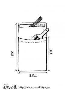 【1つポケットタイプ】標準はマジックテープ仕様(片側はお客様で縫い付けをお願いしています)