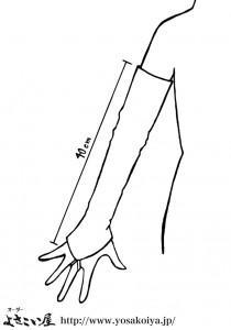 手甲 ニット素材タイプ(40cm)
