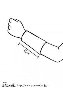 手甲ロング(15cm マジックテープ付き)