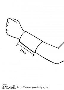 手甲ショート(11cm マジックテープ付き)