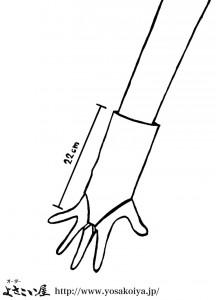 手甲 指ゴム付き(22cm)