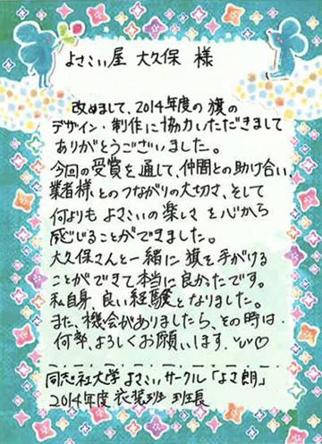 yosaro1