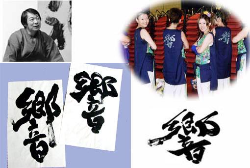 書家・吉川寿一先生(漫画バガボンド、NHK大河ドラマ武蔵の題字)に依頼もできます。