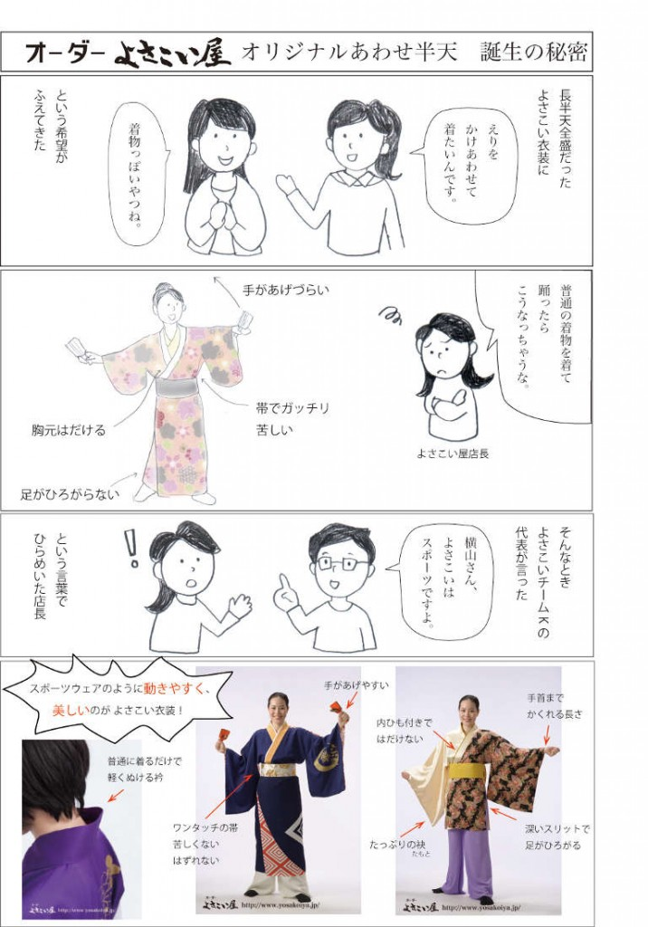 ishohiwa_awase