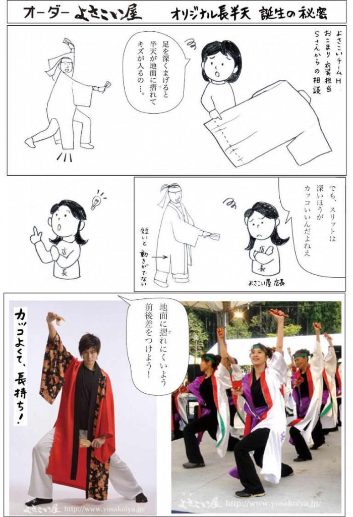 ishohiwa_naga