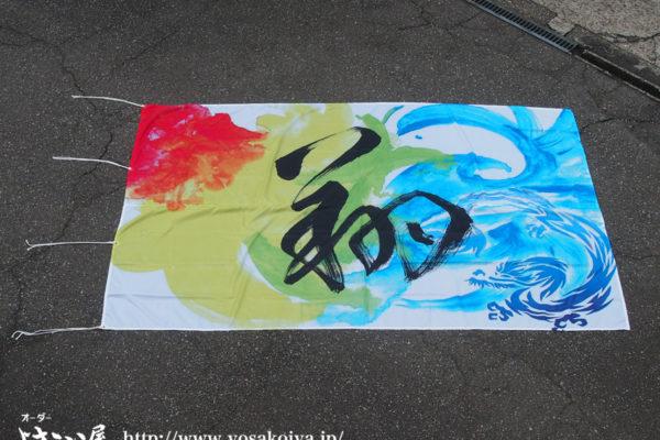 絵の具で描いたようなデザインは迫力があってキレイ!2m×3mの大旗。
