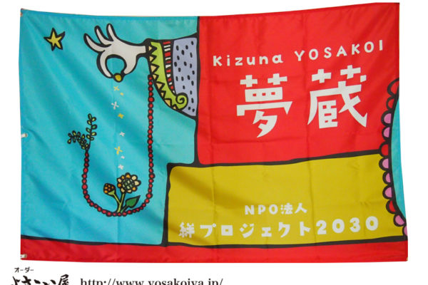 ポップなデザインが素敵。1m×1.5mの旗。