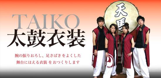 taiko_title