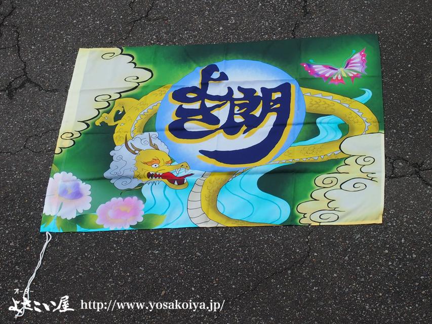 yosaro2