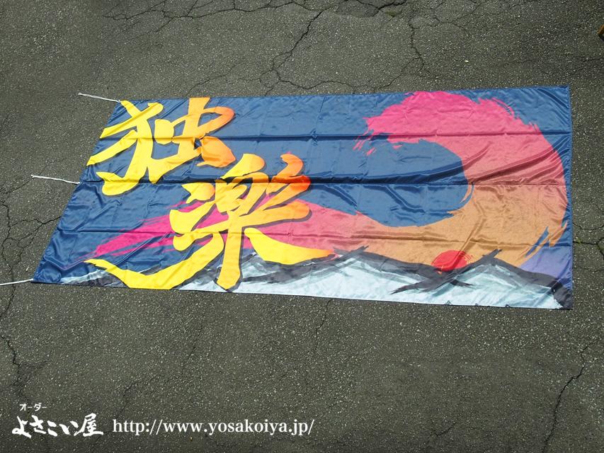 2016年制作の独楽の大旗