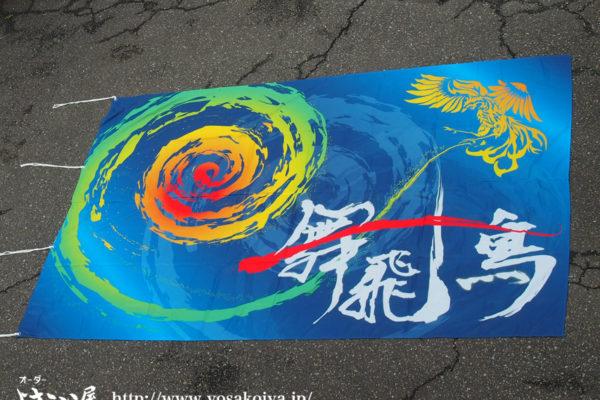 渦のグラデーションがキレイ。2m×3mの大旗を制作しました。
