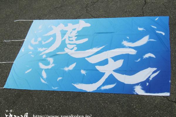 青のグラデーションと白い羽が美しい旗