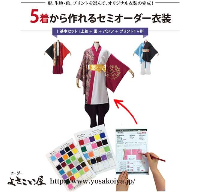5着からつくれるご注文ガイド