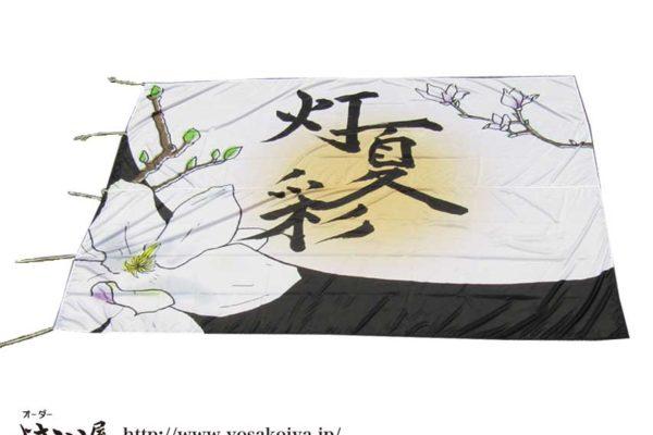 2018年の演舞タイトル「灯夏彩(ひかり)」を入れた大旗を製作されました。