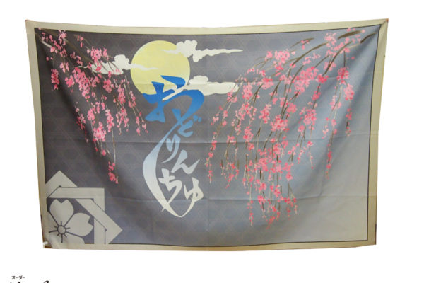 夜桜柄が上品な小旗です。