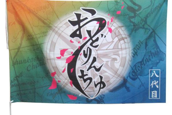 「羅針盤」のテーマを旗のデザインで表現