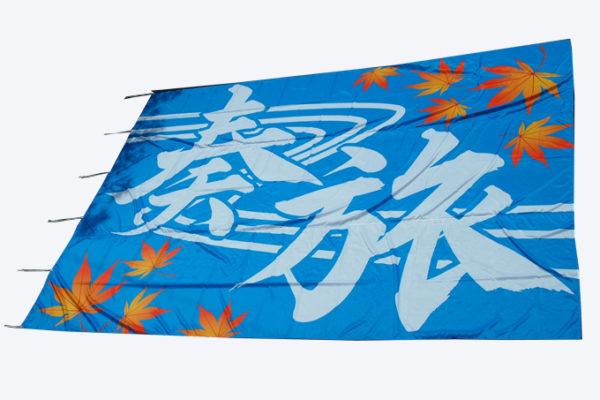 2017年の演舞タイトル「奏旅(かなた)」を入れた大旗