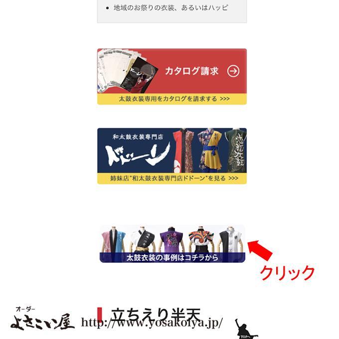 taiko_page
