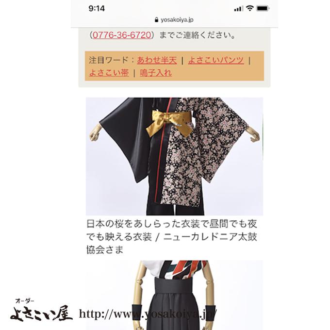 taiko_page2