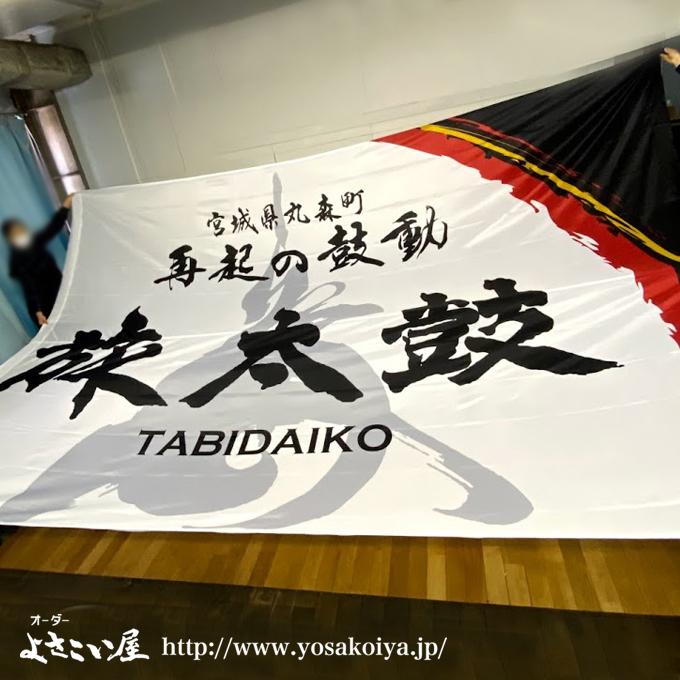 tabitaiko_y_hata