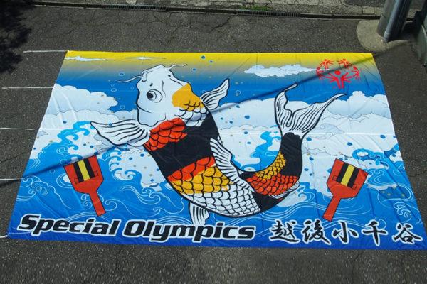 錦鯉が目をひく迫力の大旗