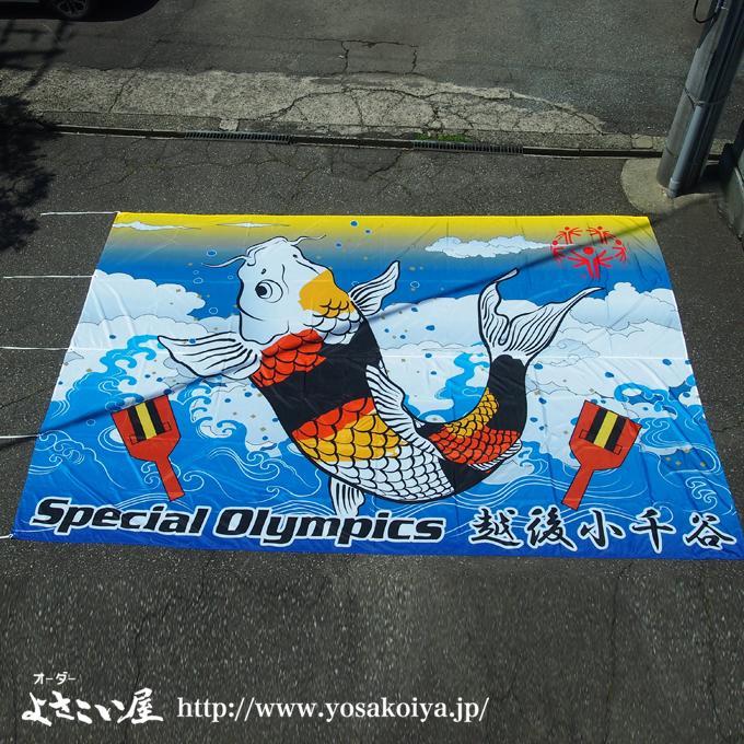 スペシャルオリンピックスのよさこい旗