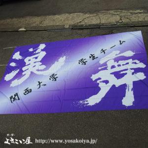 kanbu_yosakoi_hata