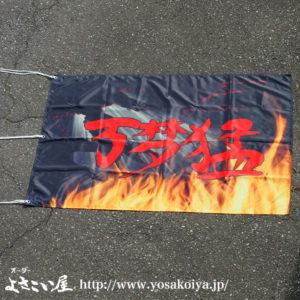 2016年制作した瑞花YOSAKOIのよさこい旗
