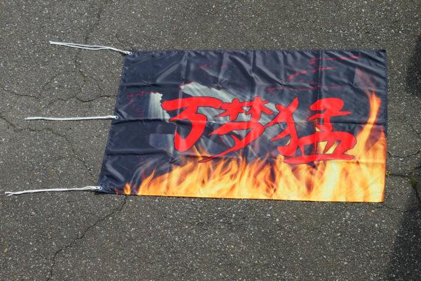 炎柄の小旗を制作