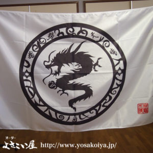garyoutensei_yosakoi_hata2