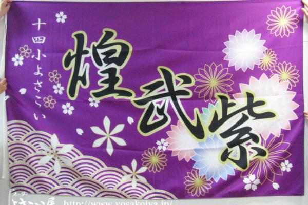 学校の花のこぶしとチームカラーの紫でデザインした1.2m×1.8mの旗