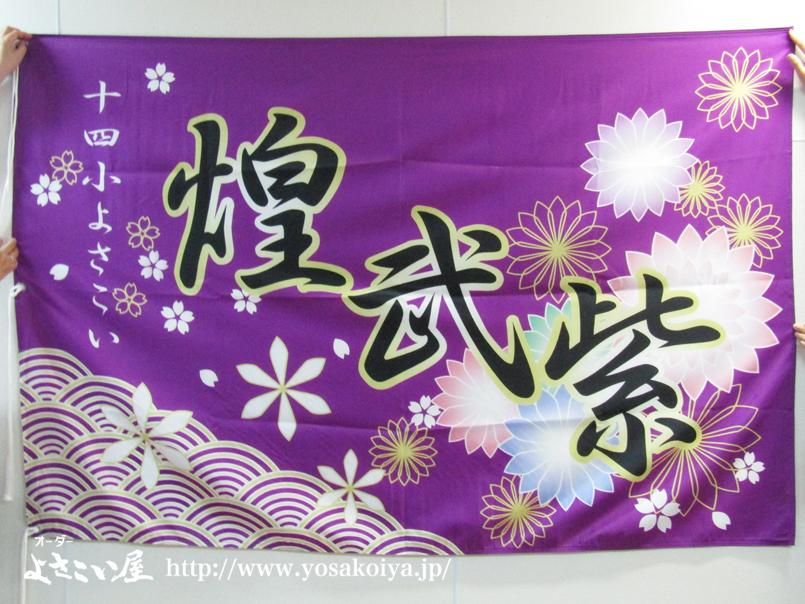十四小よさこいサークル煌武紫さんの小旗