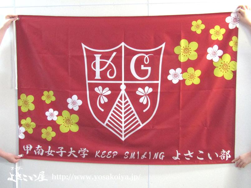 甲南大学よさこい部の小旗