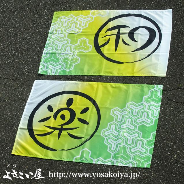 和楽一座さんのよさこい旗