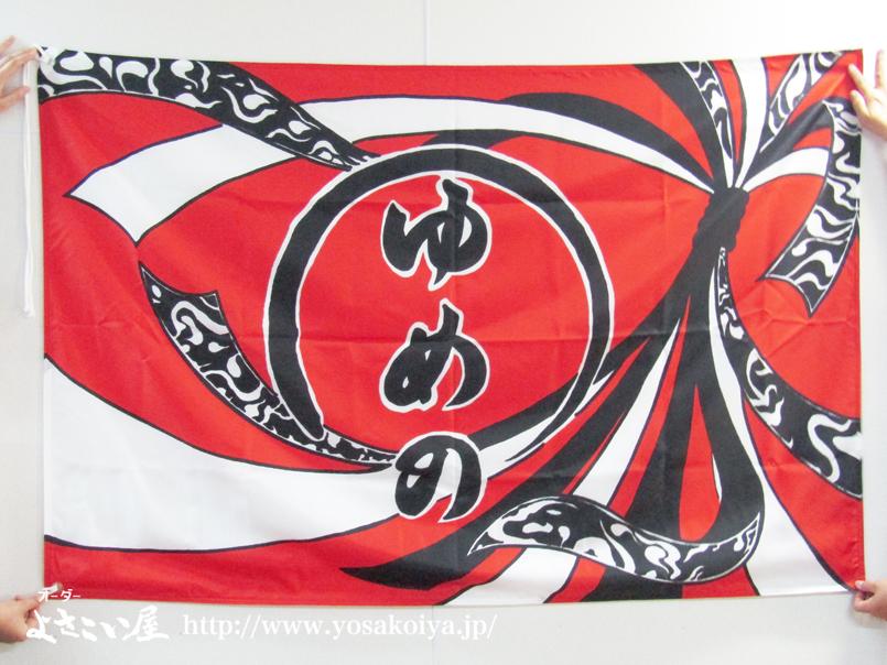第二川越ゆめの園の小旗