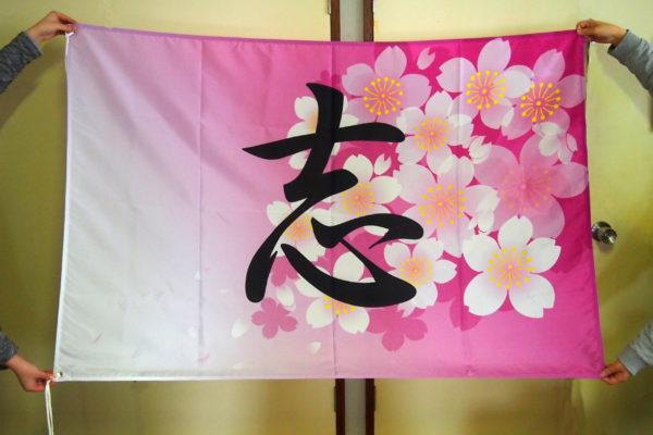 保育園名と同じ『桜柄』の小旗