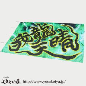 garyoutensei_yosakoi_hata4