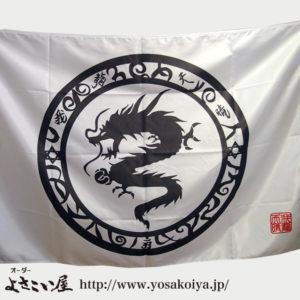 2016年制作我龍天晴さんの旗